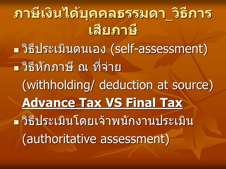 ภาษีเงินได้บุคคลธรรมดา_วิธีการเสียภาษี