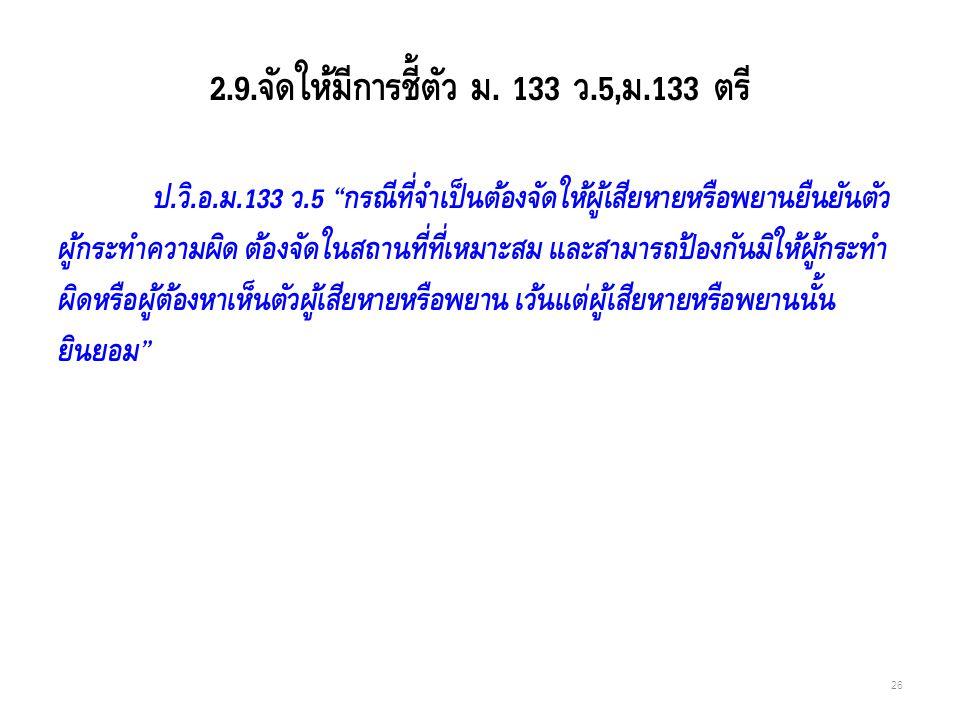 2.9.จัดให้มีการชี้ตัว ม. 133 ว.5,ม.133 ตรี