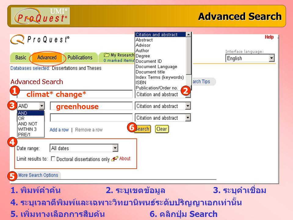Advanced Search 1 2 3 6 4 5 1. พิมพ์คำค้น 2. ระบุเขตข้อมูล