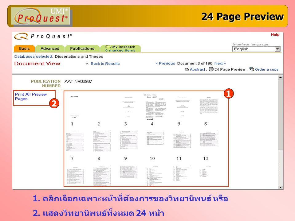 24 Page Preview 1 2 1. คลิกเลือกเฉพาะหน้าที่ต้องการของวิทยานิพนธ์ หรือ