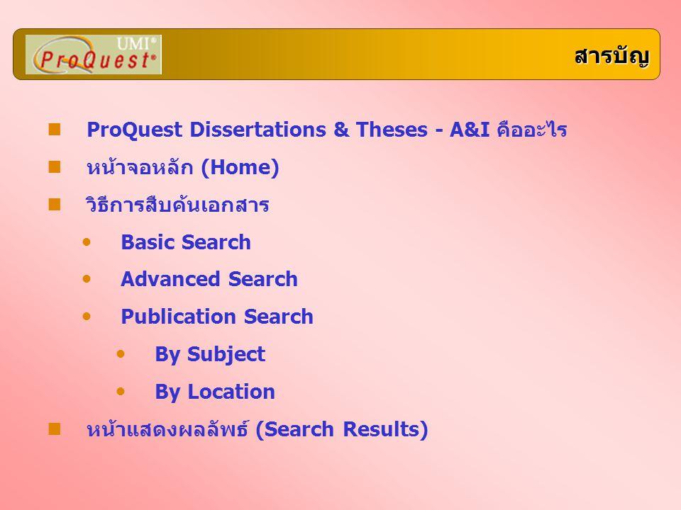 สารบัญ ProQuest Dissertations & Theses - A&I คืออะไร หน้าจอหลัก (Home)