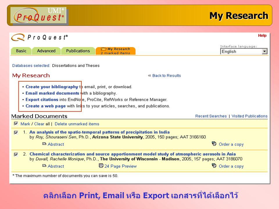 คลิกเลือก Print, Email หรือ Export เอกสารที่ได้เลือกไว้