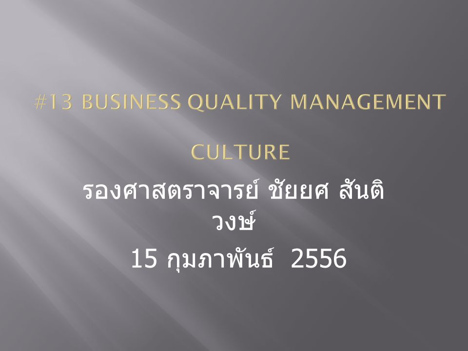 #13 Business Quality Management Culture