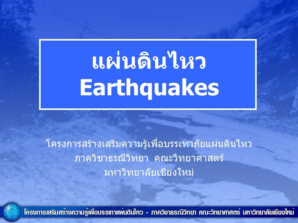 แผ่นดินไหว Earthquakes