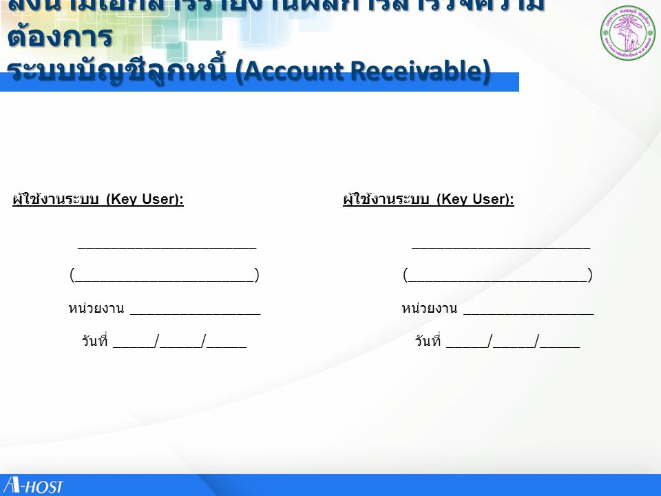 ลงนามเอกสารรายงานผลการสำรวจความต้องการ ระบบบัญชีลูกหนี้ (Account Receivable)