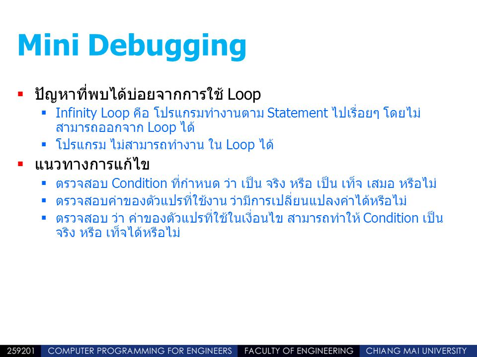 Mini Debugging ปัญหาที่พบได้บ่อยจากการใช้ Loop แนวทางการแก้ไข