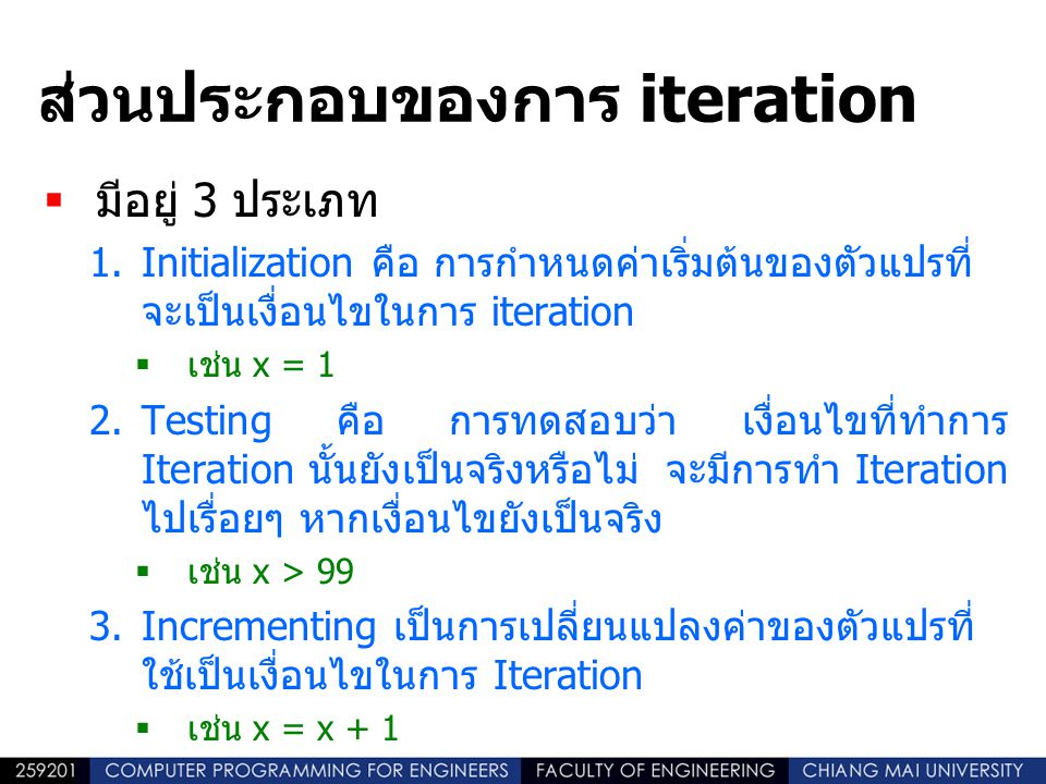 ส่วนประกอบของการ iteration