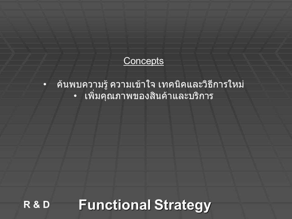 Functional Strategy Concepts