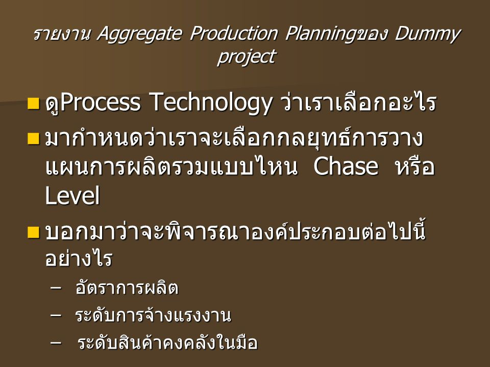 รายงาน Aggregate Production Planningของ Dummy project