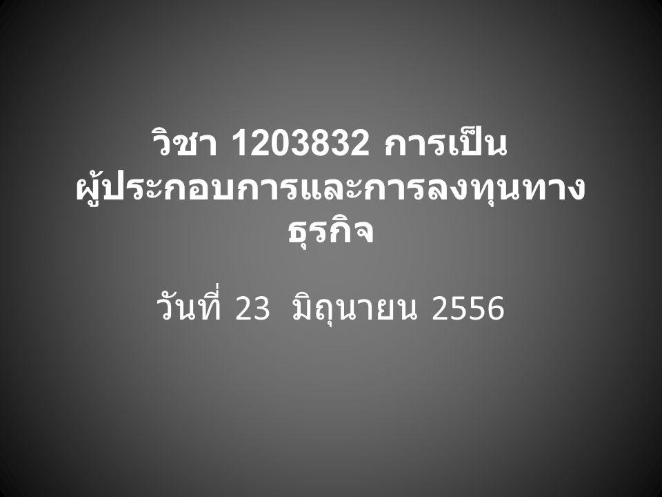 วิชา 1203832 การเป็นผู้ประกอบการและการลงทุนทางธุรกิจ