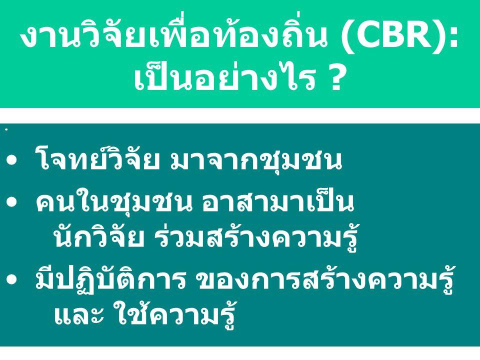 งานวิจัยเพื่อท้องถิ่น (CBR): เป็นอย่างไร