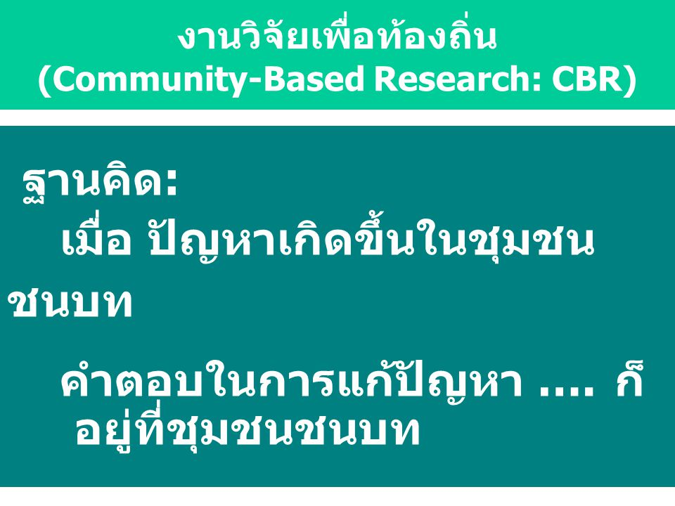 งานวิจัยเพื่อท้องถิ่น (Community-Based Research: CBR)