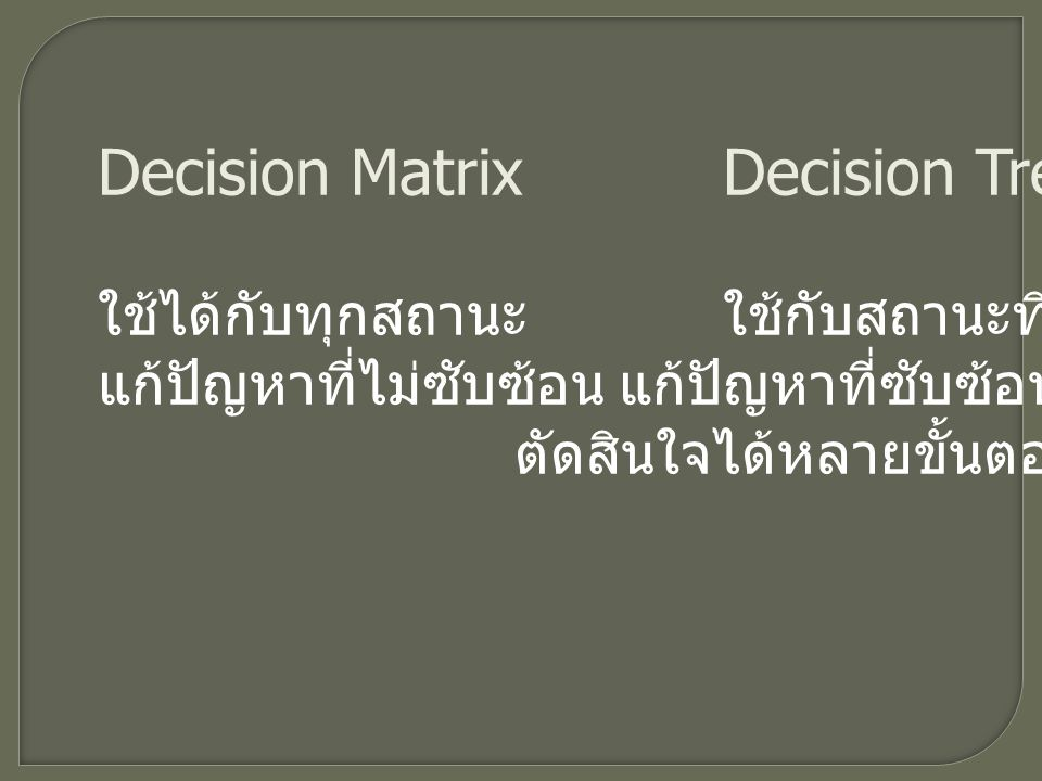 Decision Matrix Decision Trees