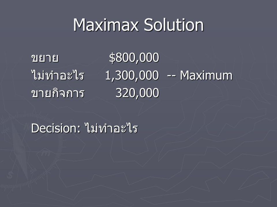 Maximax Solution ขยาย $800,000 ไม่ทำอะไร 1,300,000 -- Maximum