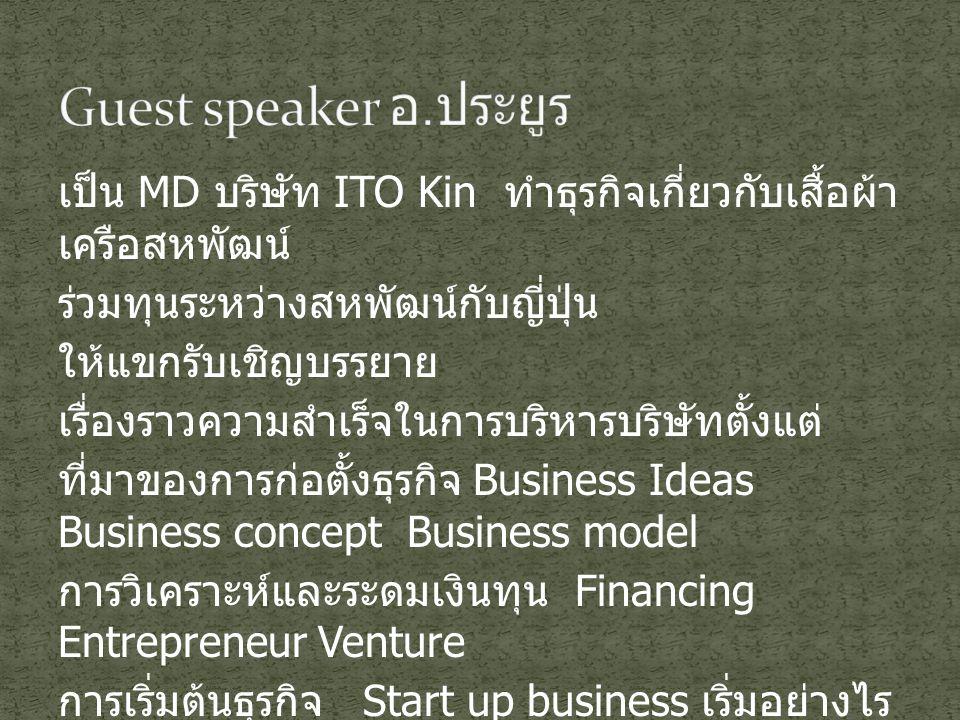 Guest speaker อ.ประยูร