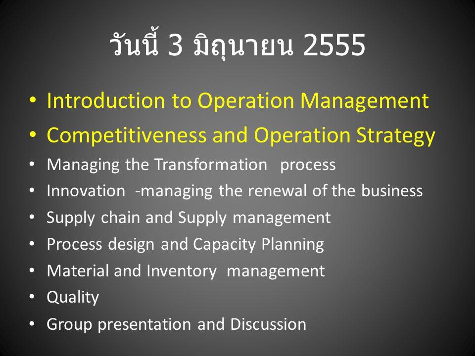 วันนี้ 3 มิถุนายน 2555 Introduction to Operation Management