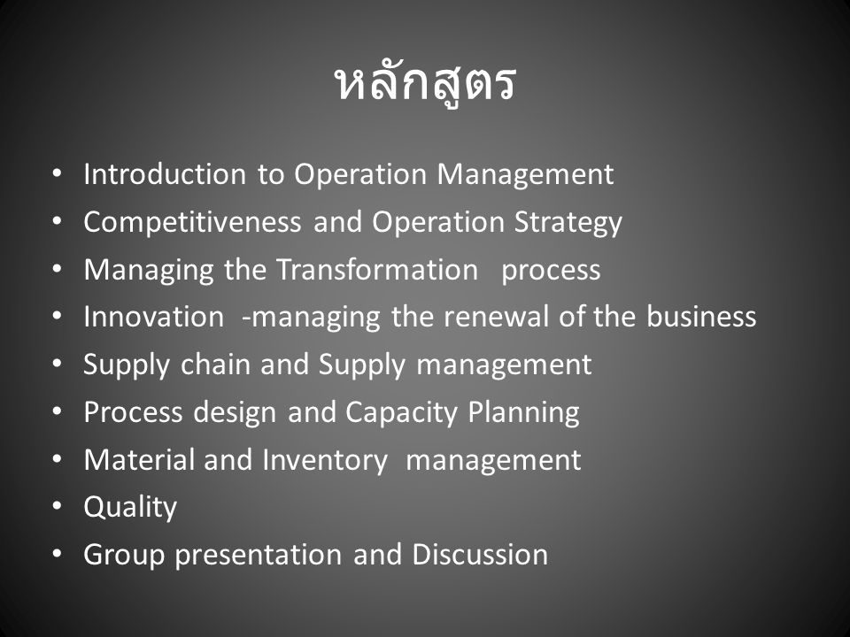 หลักสูตร Introduction to Operation Management