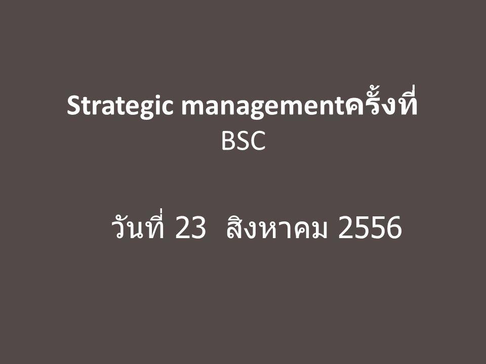 Strategic managementครั้งที่ BSC