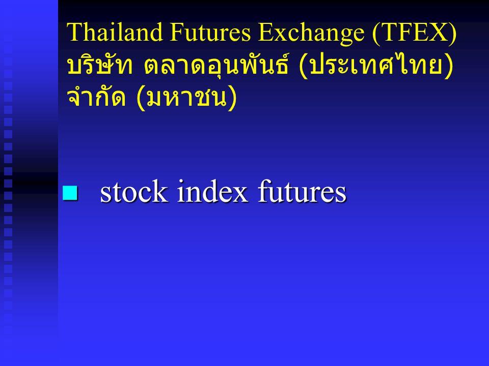 Thailand Futures Exchange (TFEX) บริษัท ตลาดอุนพันธ์ (ประเทศไทย) จำกัด (มหาชน)