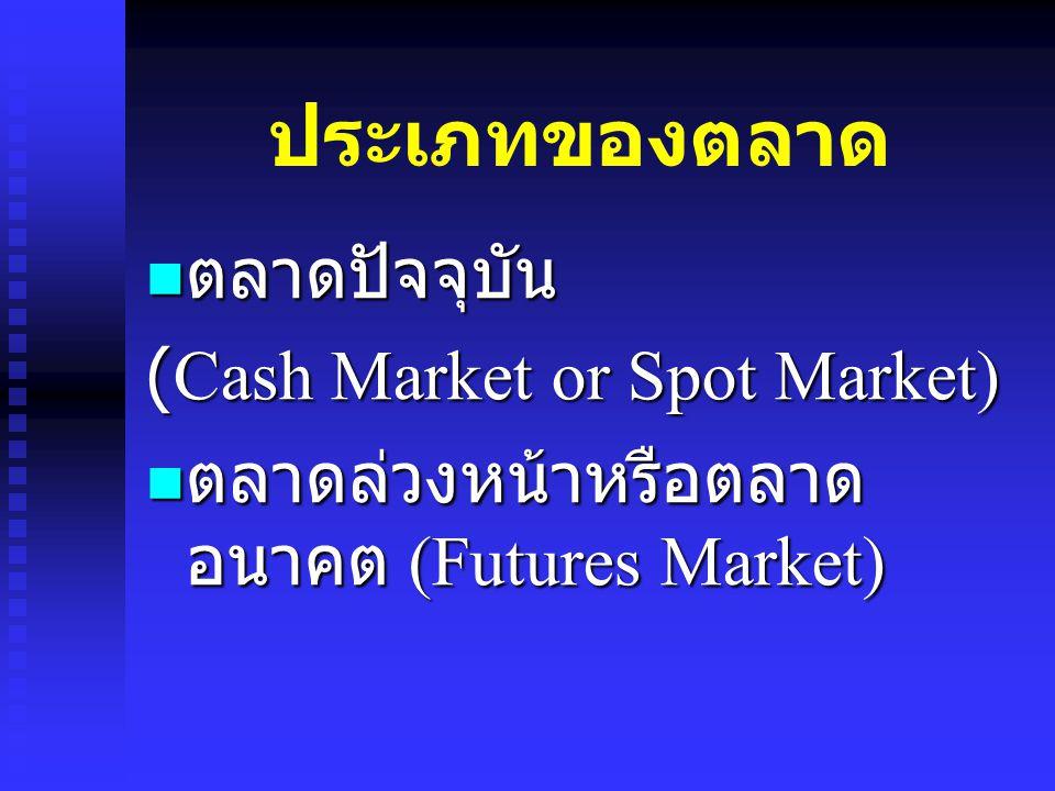 ประเภทของตลาด ตลาดปัจจุบัน (Cash Market or Spot Market)