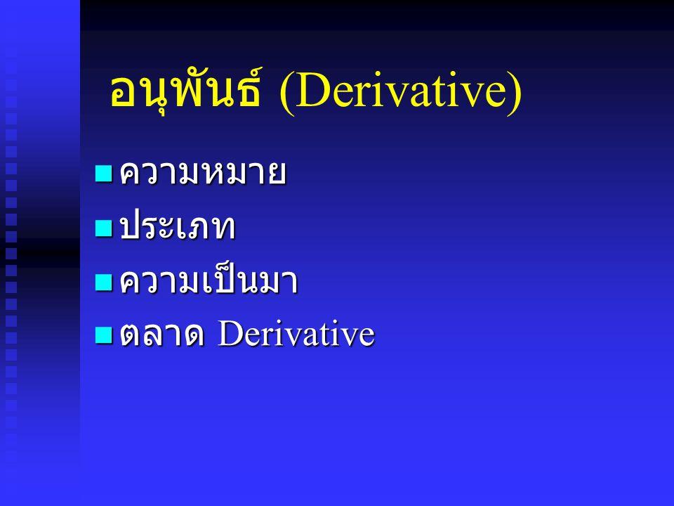 อนุพันธ์ (Derivative)