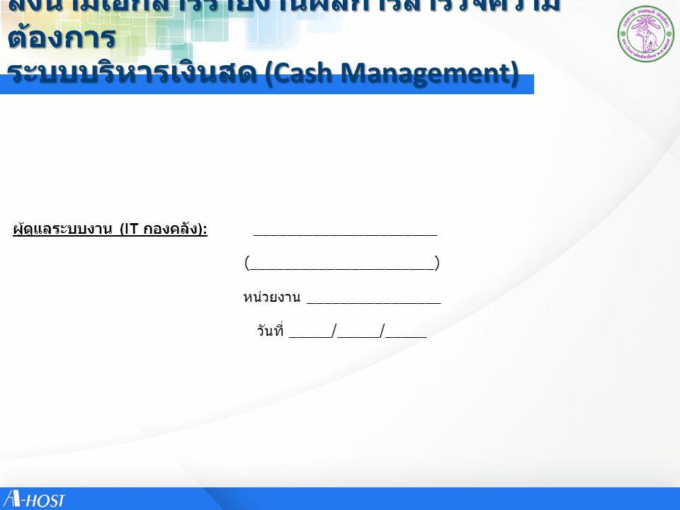 ลงนามเอกสารรายงานผลการสำรวจความต้องการ ระบบบริหารเงินสด (Cash Management)