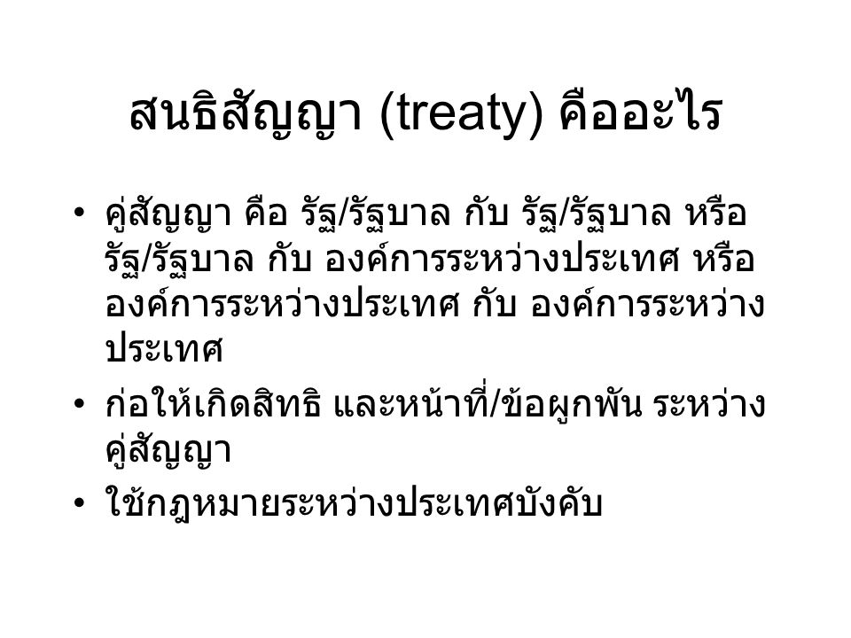 สนธิสัญญา (treaty) คืออะไร