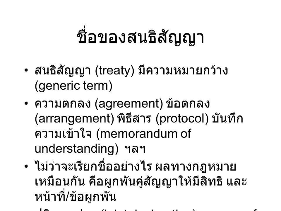 ชื่อของสนธิสัญญา สนธิสัญญา (treaty) มีความหมายกว้าง (generic term)
