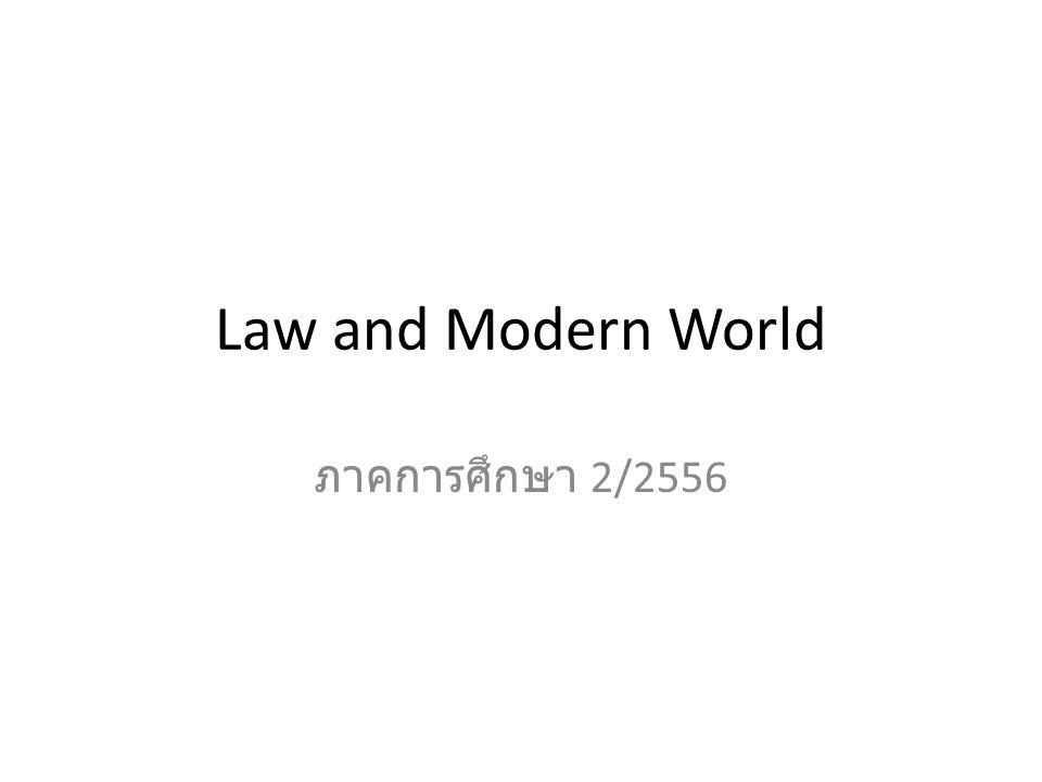 Law and Modern World ภาคการศึกษา 2/2556