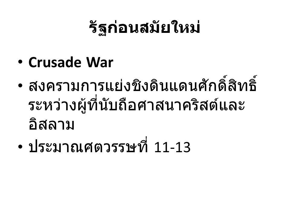 รัฐก่อนสมัยใหม่ Crusade War. สงครามการแย่งชิงดินแดนศักดิ์สิทธิ์ระหว่างผู้ที่นับถือศาสนาคริสต์และอิสลาม.