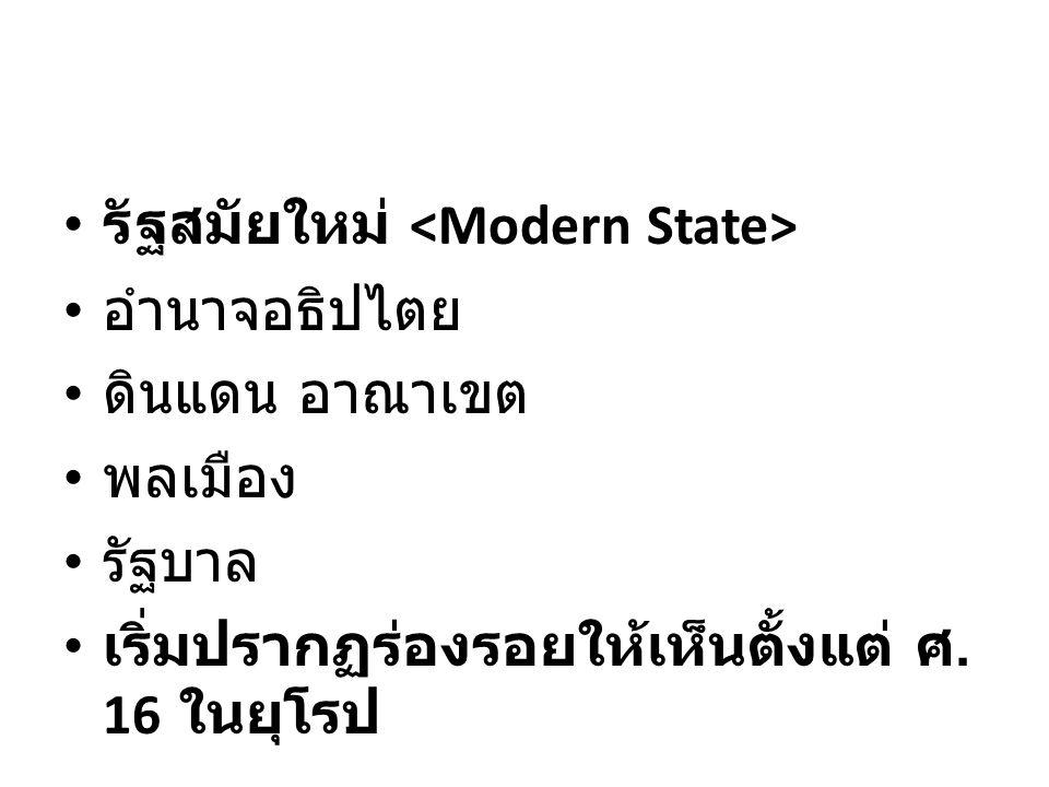 รัฐสมัยใหม่ <Modern State>