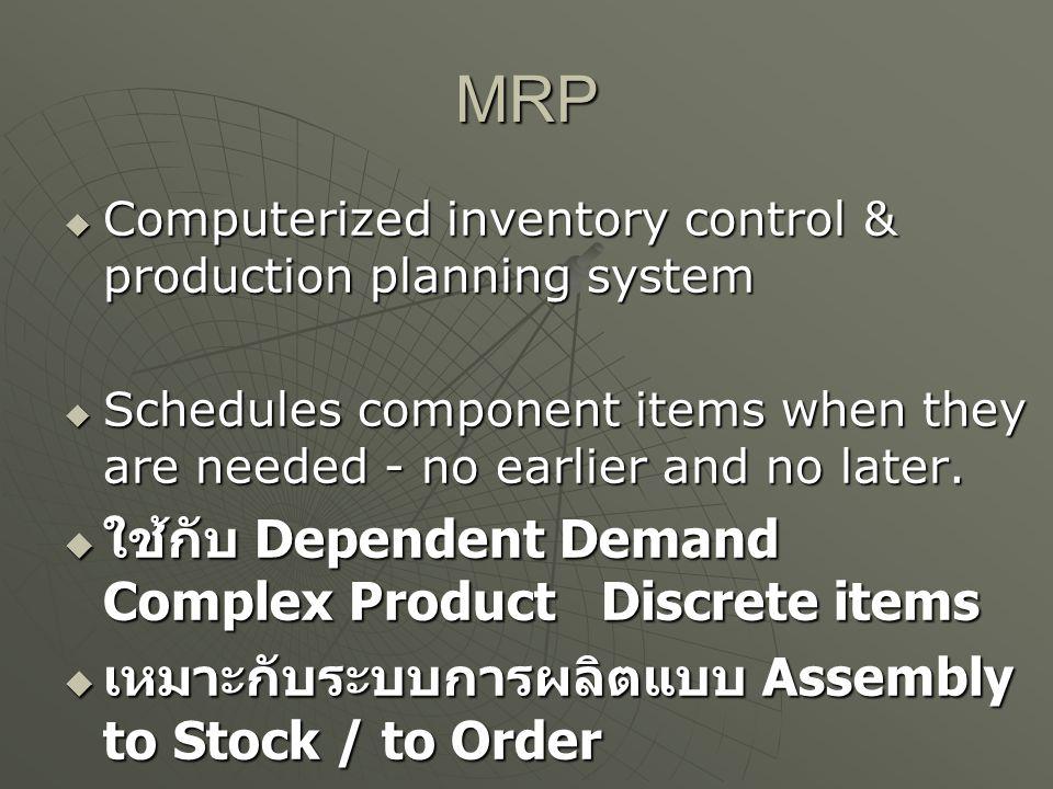 MRP ใช้กับ Dependent Demand Complex Product Discrete items