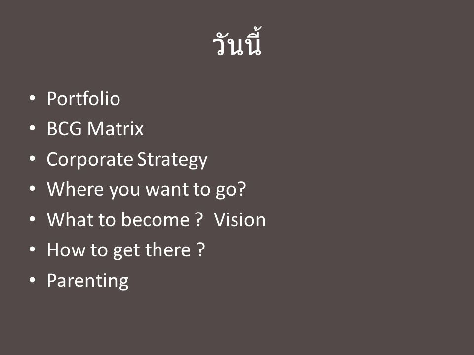 วันนี้ Portfolio BCG Matrix Corporate Strategy Where you want to go