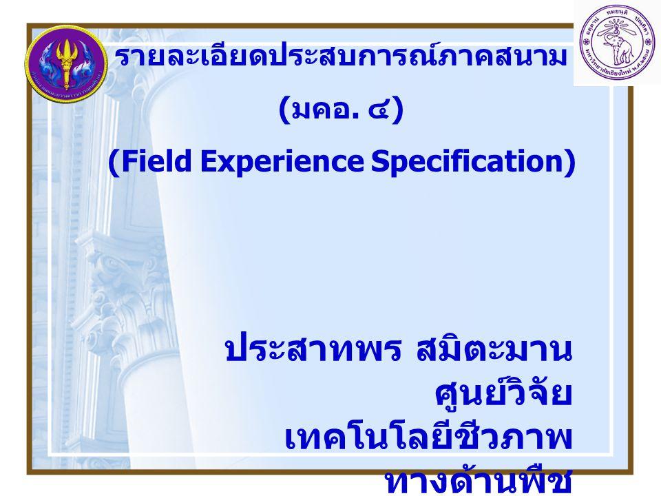 รายละเอียดประสบการณ์ภาคสนาม (Field Experience Specification)