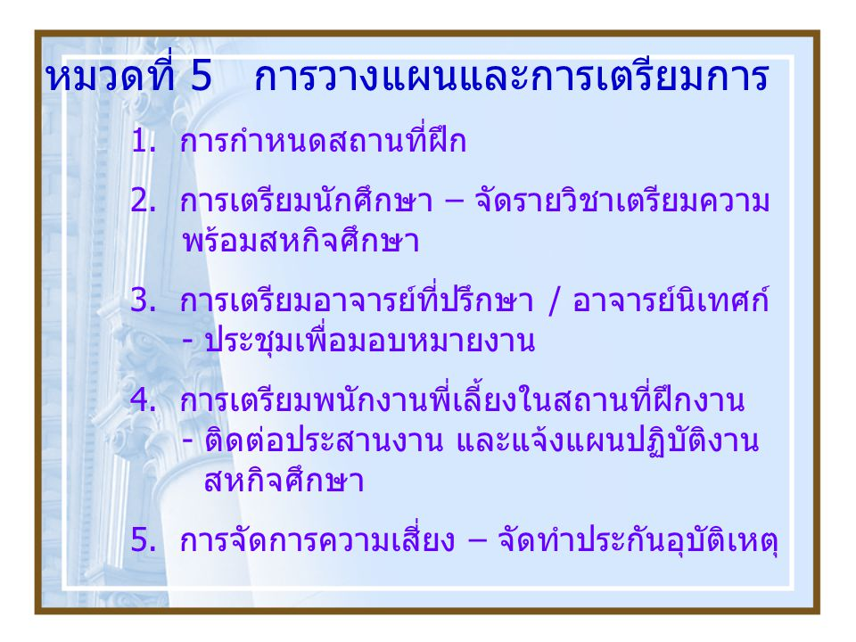 หมวดที่ 5 การวางแผนและการเตรียมการ
