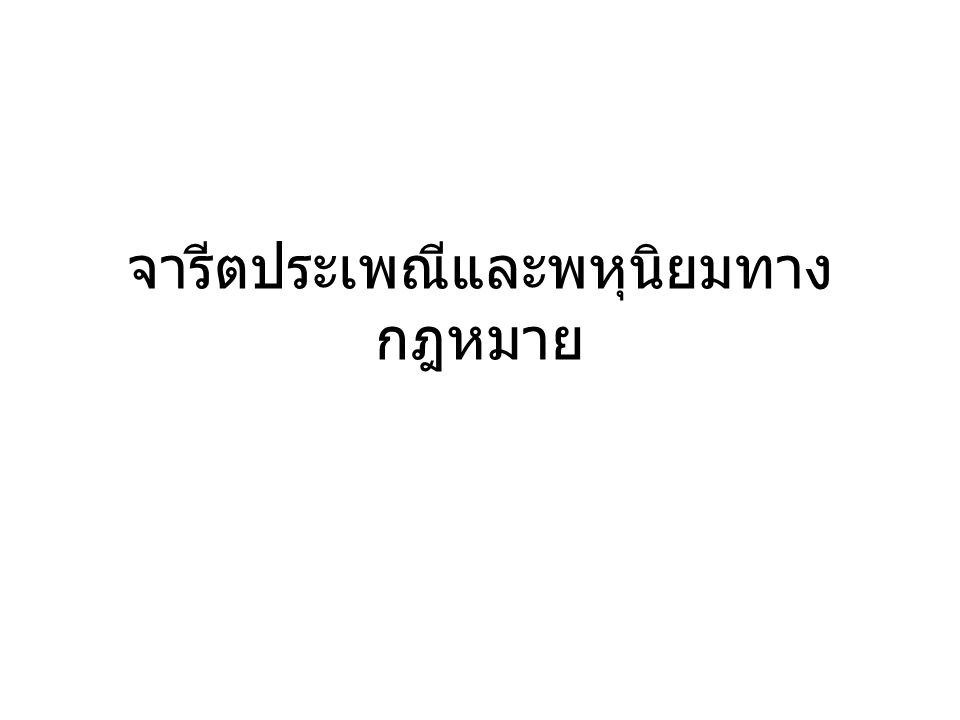 จารีตประเพณีและพหุนิยมทางกฎหมาย