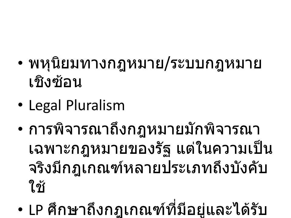 พหุนิยมทางกฎหมาย/ระบบกฎหมายเชิงซ้อน