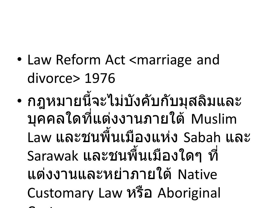 Law Reform Act <marriage and divorce> 1976