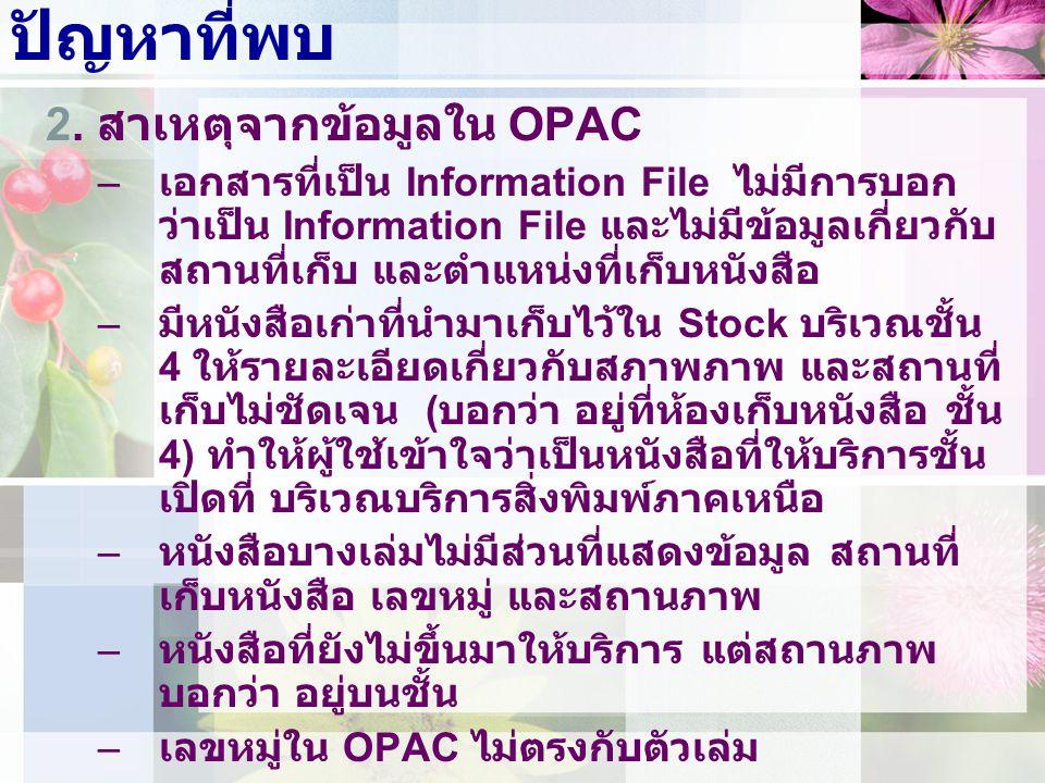 ปัญหาที่พบ 2. สาเหตุจากข้อมูลใน OPAC