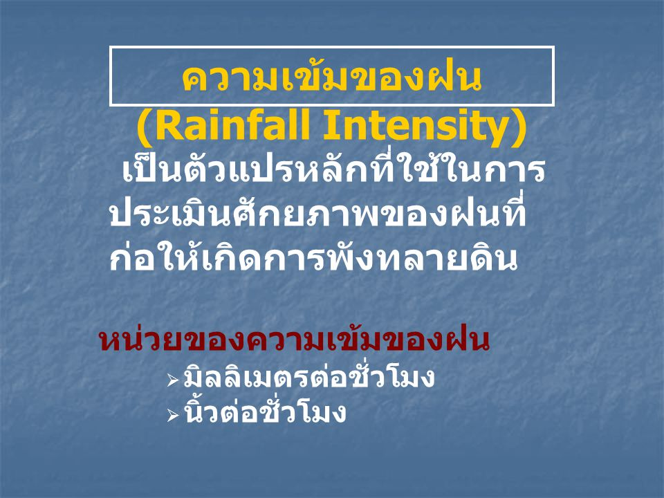 ความเข้มของฝน (Rainfall Intensity)
