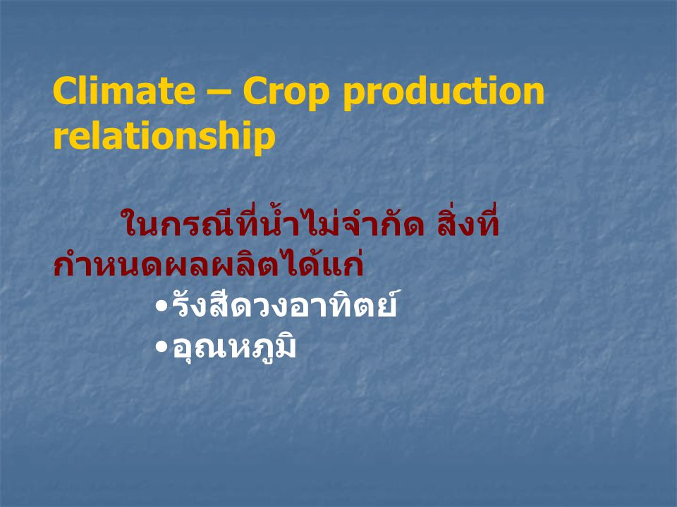 Climate – Crop production relationship