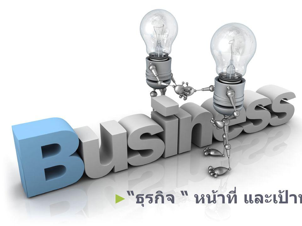 ธุรกิจ หน้าที่ และเป้าหมายธุรกิจ