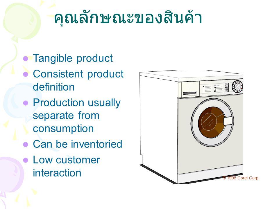 คุณลักษณะของสินค้า Tangible product Consistent product definition
