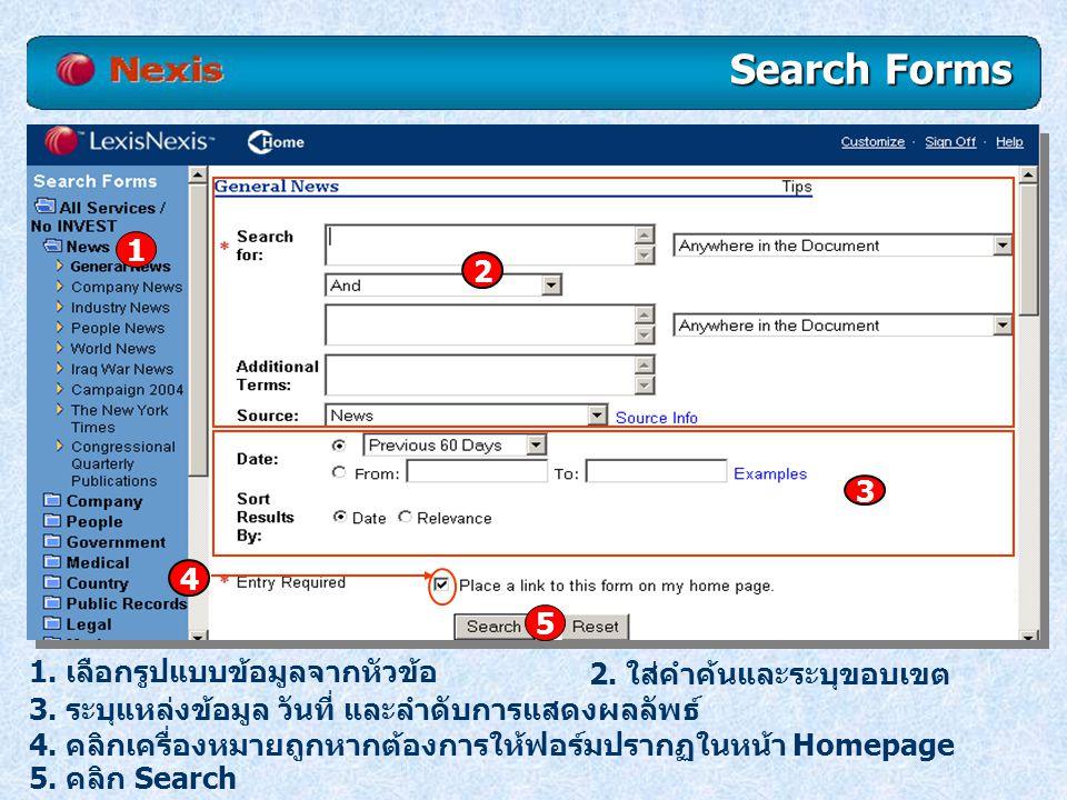 Search Forms 1 2 3 4 5 1. เลือกรูปแบบข้อมูลจากหัวข้อ
