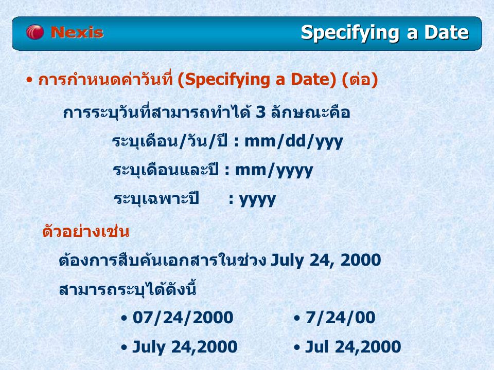 Specifying a Date การกำหนดค่าวันที่ (Specifying a Date) (ต่อ)