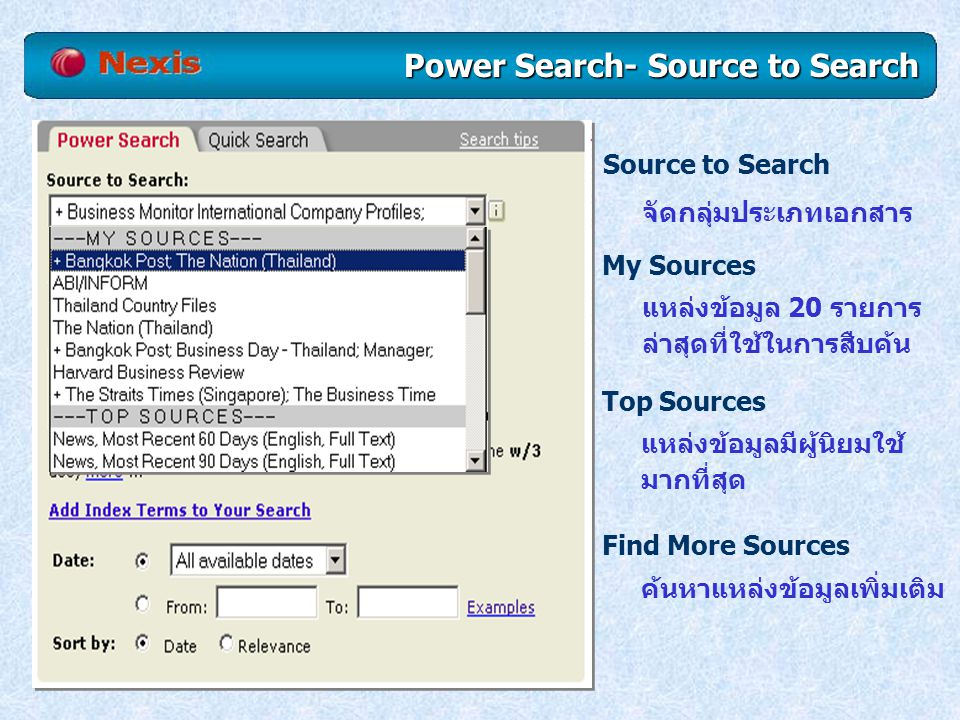 Power Search- Source to Search