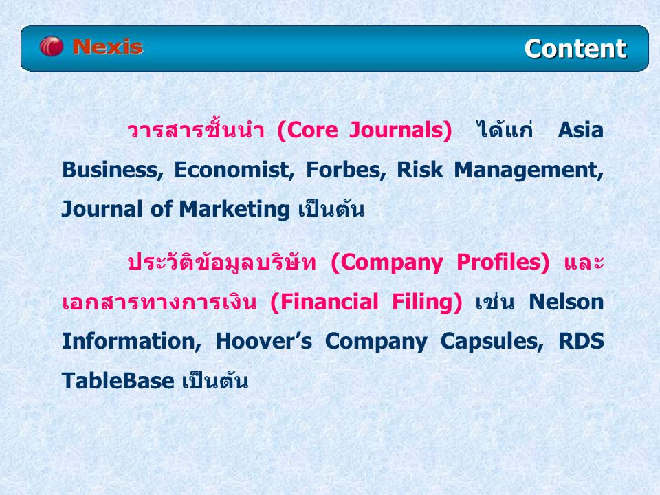 Content วารสารชั้นนำ (Core Journals) ได้แก่ Asia Business, Economist, Forbes, Risk Management, Journal of Marketing เป็นต้น.