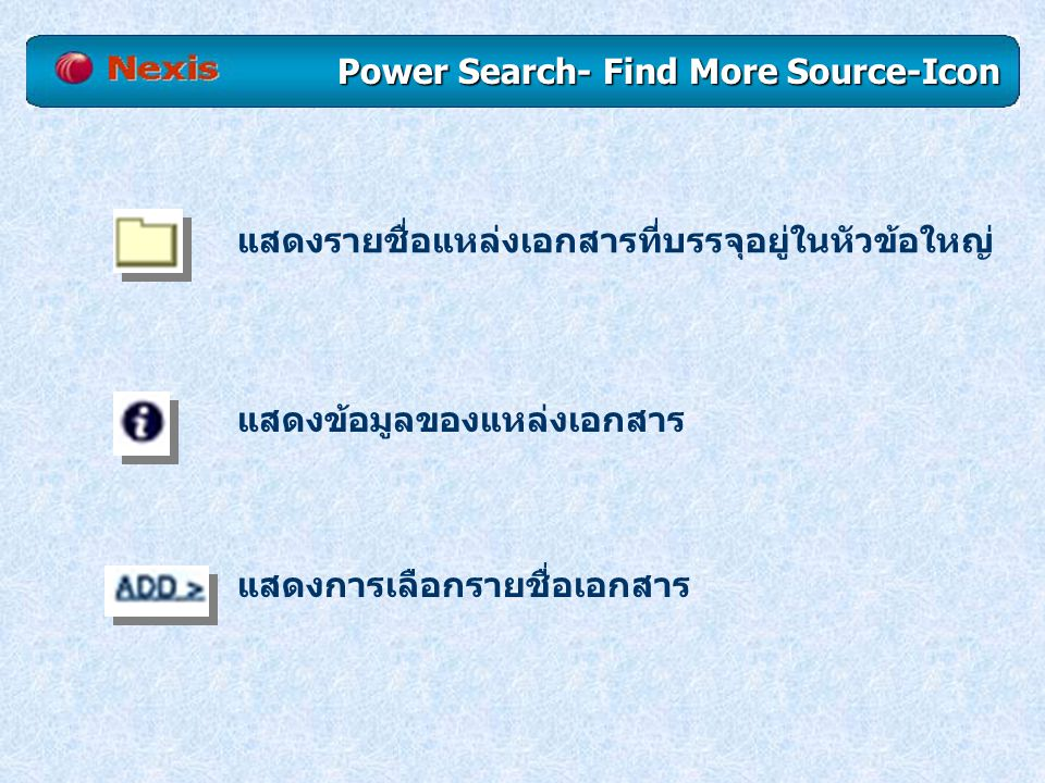 Power Search- Find More Source-Icon