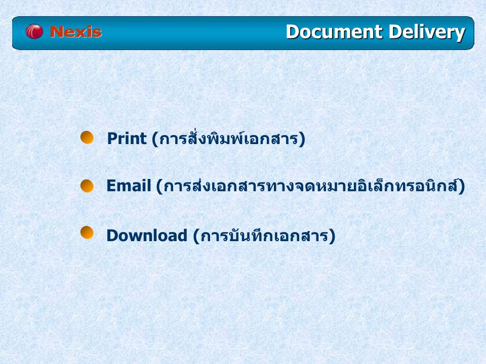 Document Delivery Print (การสั่งพิมพ์เอกสาร)