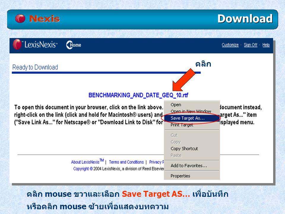 Download คลิก คลิก mouse ขวาและเลือก Save Target AS… เพื่อบันทึก
